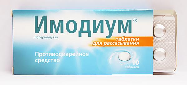 имодиум при беременности инструкция