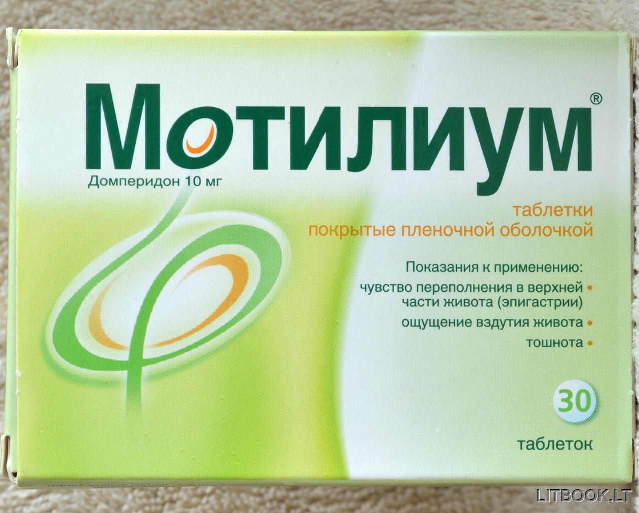 От тошноты при беременности лекарство