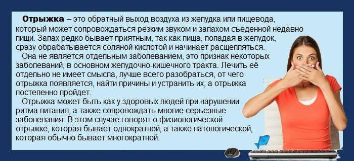 Отрыжка воздухом по утрам: горечь во рту и привкус тухлых яиц Bolzheludka.ru