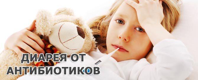 Как лечить диарею при приеме антибиотиков у детей