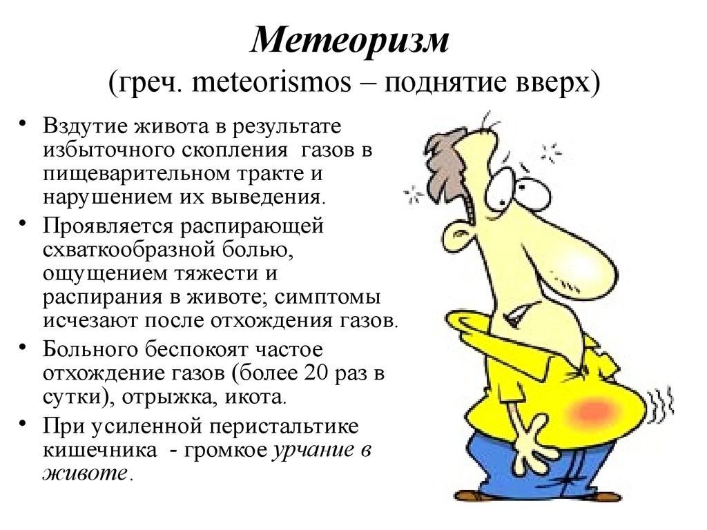 Какая связь между метеоризмом и урчанием в животе? Bolzheludka.ru